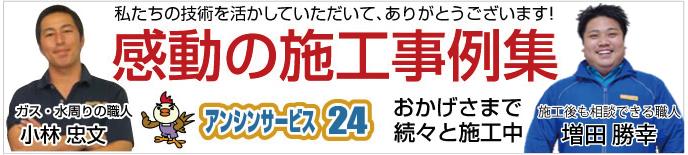 愛知エコジョーズ(ecoジョーズ)給湯器.com 施工事例集