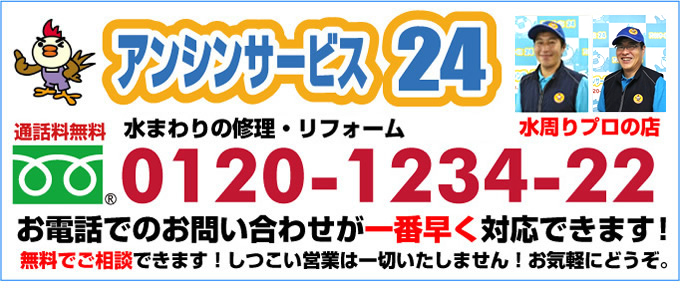 津市 電話0120-1234-22 ガスエコジョーズ(ecoジョーズ)給湯器プロの店