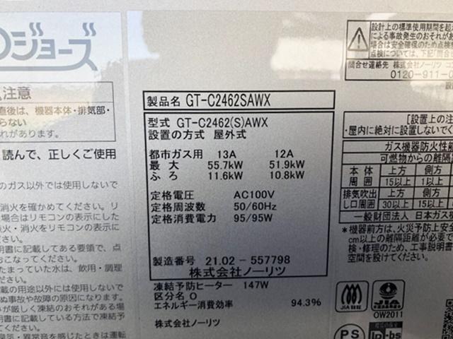 ノーリツ GT-C2462SAWX