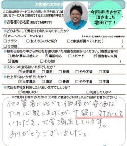 給湯器交換工事 額田郡幸田