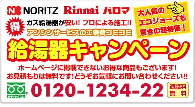 名古屋ガス給湯器キャンペーン