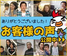 名古屋給湯器.com|名古屋市 お客様の声