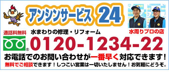 電話0120-1234-22 ガス給湯器プロの店(名古屋市)
