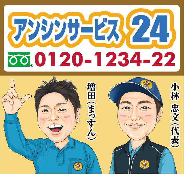 名古屋 エコジョーズ.com|名古屋市